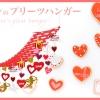 バレンタインのプリーツハンガー